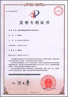 发明专利(蓄热式燃烧装置用换向时间控制方法)